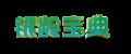 银龄宝典logo_副本1